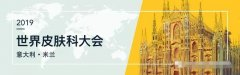 学术・聚焦|2019年第24届世界皮肤病学大会(WCD 2019)正式开幕