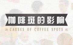 常见的咖啡斑病因有哪些