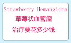 草莓状血管瘤治疗费有多贵