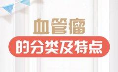 南京哪家医院可以治疗胎记?血管瘤的分类及特点
