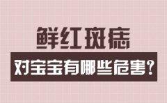 南京血管瘤最好医院?鲜红斑痣对宝宝有哪些危害?