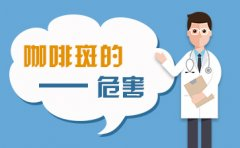 南京去胎记哪家医院好?咖啡斑出现的危害是什么