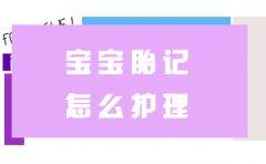 南京去胎记哪家医院好?宝宝胎记是怎么护理的