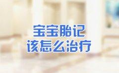 江苏正规胎记医院:宝宝胎记该怎么治疗