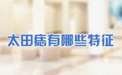 南京去胎记比较权威的医院:太田痣有哪些特征