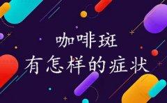 南京儿童医院可以去胎记吗?咖啡斑的症状是怎样的呢
