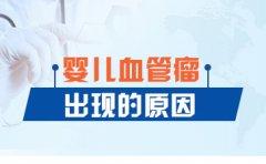 南京去胎记比较好的医院?血管瘤是怎么出现的呢