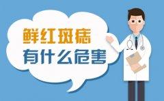 合肥胎记医院规范梁亮?鲜红斑痣的危害是什么呢